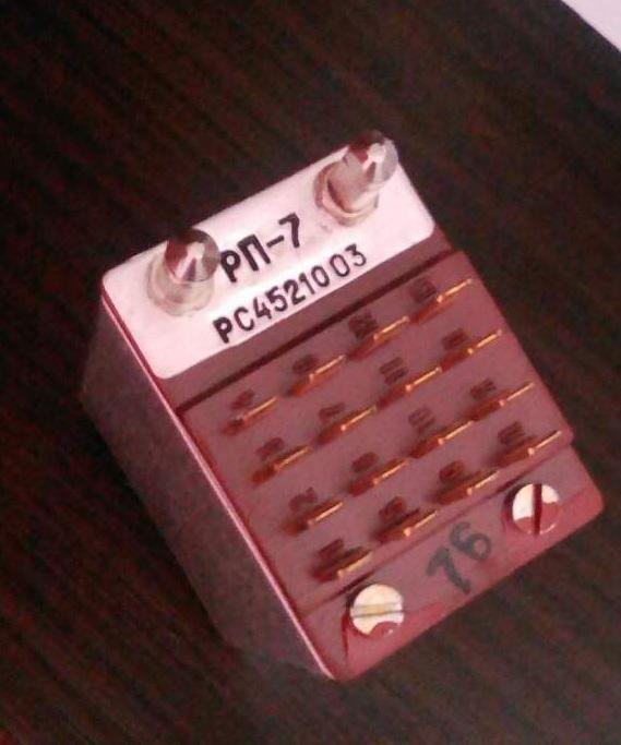 Поляризованное реле РП-7